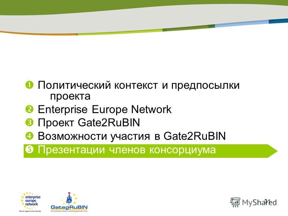 31 Политический контекст и предпосылки проекта Enterprise Europe Network Проект Gate2RuBIN Возможности участия в Gate2RuBIN Презентации членов консорциума Презентация регионального центра (опция)