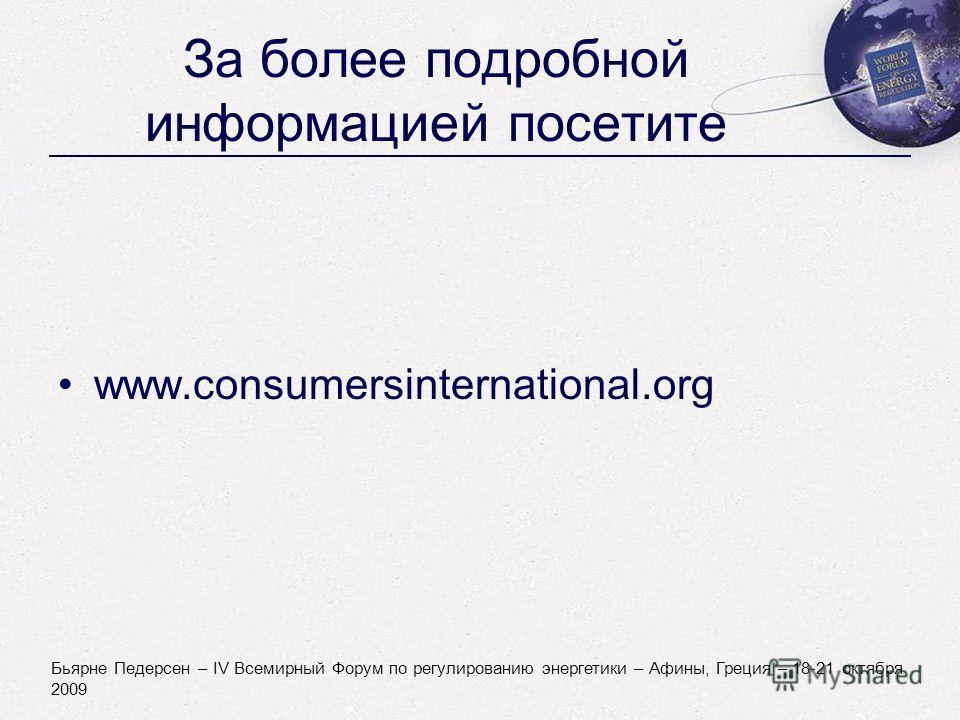 Insert Your Name - World Forum on Energy Regulation IV - Athens, Greece - October 18-21, 2009 За более подробной информацией посетите www.consumersinternational.org Бьярне Педерсен – IV Всемирный Форум по регулированию энергетики – Афины, Греция – 18