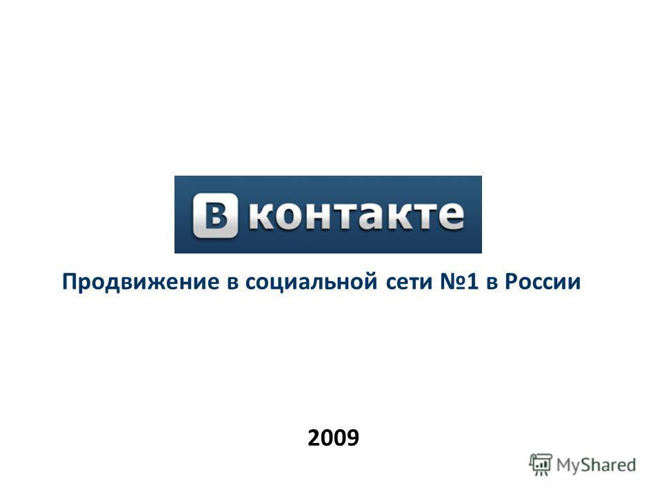 Продвижение в социальной сети 1 в России 2009