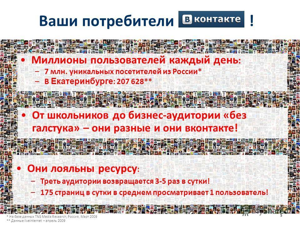 5 Миллионы пользователей каждый день : –7 млн. уникальных посетителей из России* –В Екатеринбурге : 207 628** От школьников до бизнес-аудитории «без галстука» – они разные и они вконтакте! Они лояльны ресурсу : –Треть аудитории возвращается 3-5 раз в