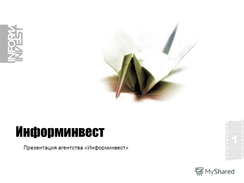 Информинвест Презентация агентства «Информинвест» 1