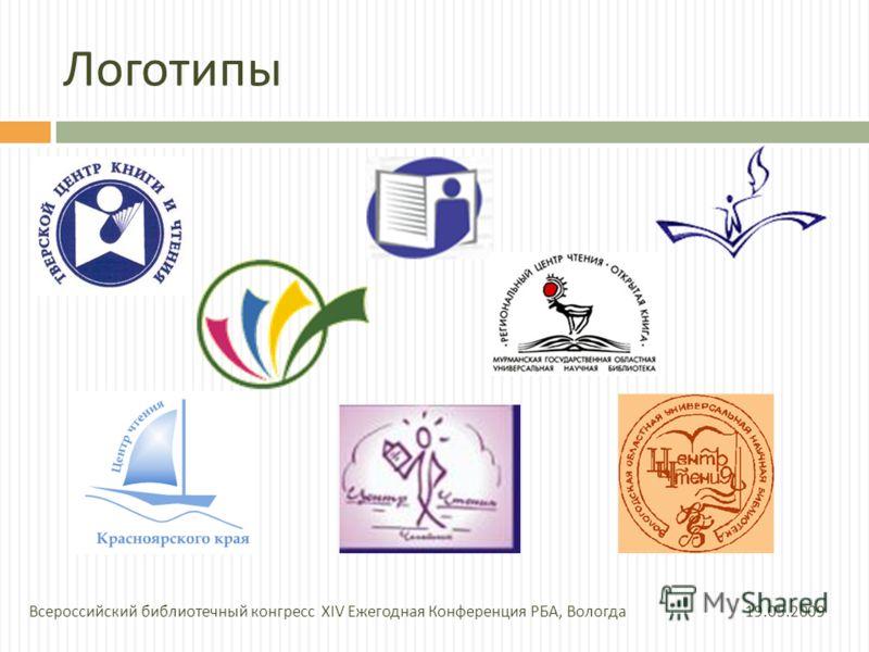 Логотипы 19.05.2009 Всероссийский библиотечный конгресс XIV Ежегодная Конференция РБА, Вологда