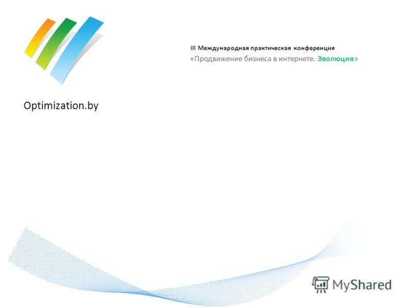 Optimization.by III Международная практическая конференция «Продвижение бизнеса в интернете. Эволюция»