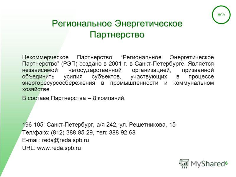МСЭ 6 Региональное Энергетическое Партнерство Некоммерческое Партнерство Региональное Энергетическое Партнерство (РЭП) создано в 2001 г. в Санкт-Петербурге. Является независимой негосударственной организацией, призванной объединить усилия субъектов,