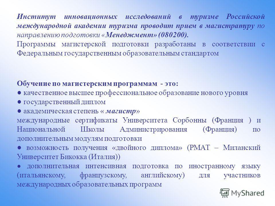 Институт инновационных исследований в туризме Российской международной академии туризма проводит прием в магистратуру по направлению подготовки «Менеджмент» (080200). Программы магистерской подготовки разработаны в соответствии с Федеральным государс