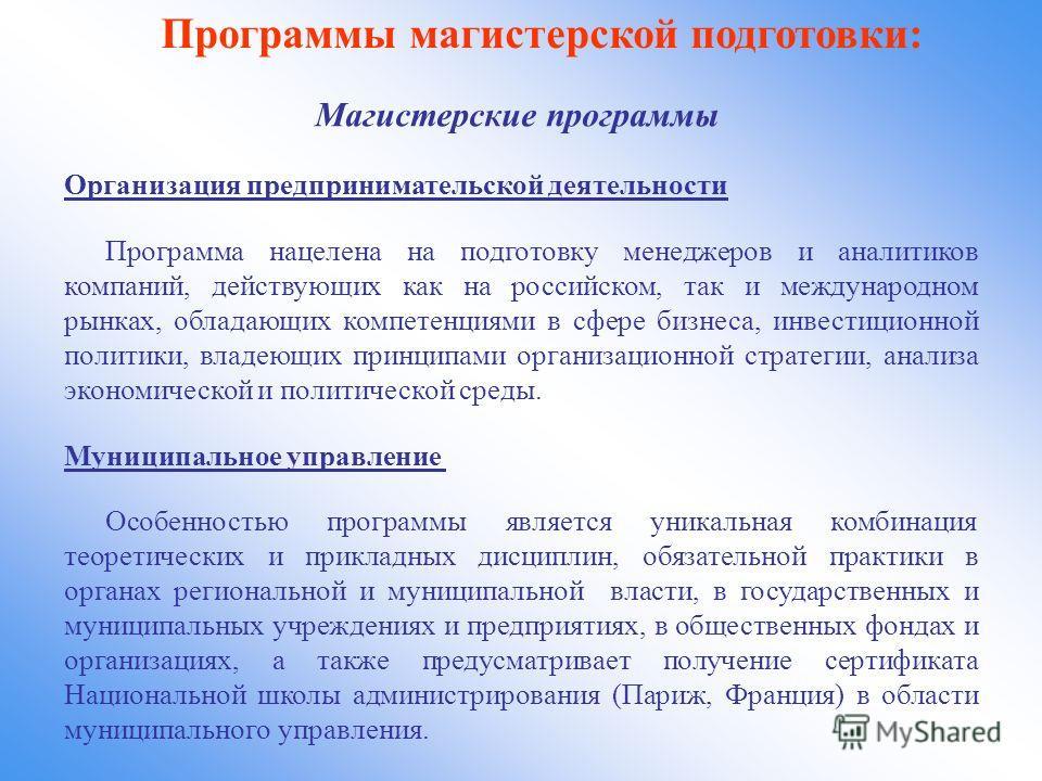 Организация предпринимательской деятельности Программы магистерской подготовки: Магистерские программы Программа нацелена на подготовку менеджеров и аналитиков компаний, действующих как на российском, так и международном рынках, обладающих компетенци