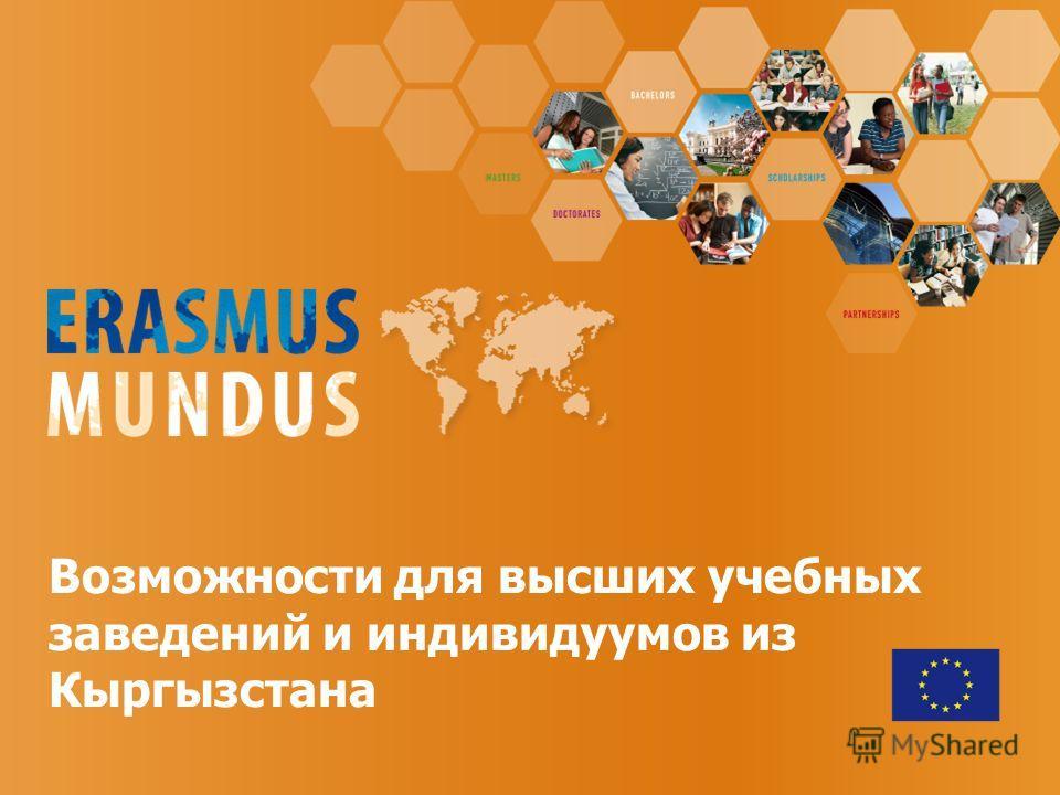 Возможности для высших учебных заведений и индивидуумов из Кыргызстана