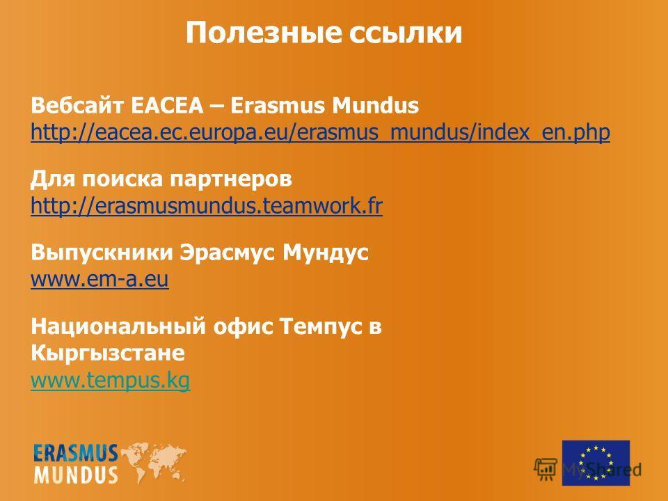 Полезные ссылки Национальный офис Темпус в Кыргызстане www.tempus.kg Вебсайт EACEA – Erasmus Mundus http://eacea.ec.europa.eu/erasmus_mundus/index_en.php Для поиска партнеров http://erasmusmundus.teamwork.fr Выпускники Эрасмус Мундус www.em-a.eu