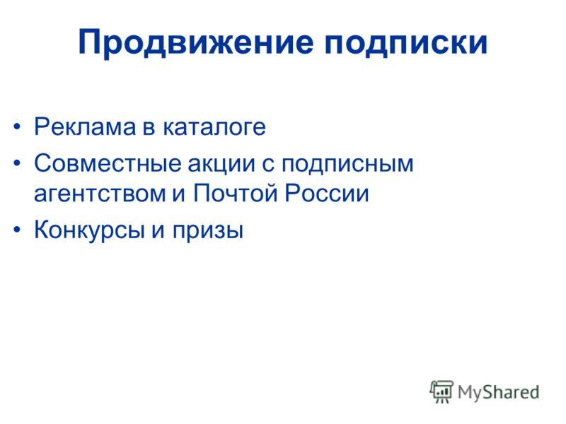 Продвижение подписки Реклама в каталоге Совместные акции с подписным агентством и Почтой России Конкурсы и призы