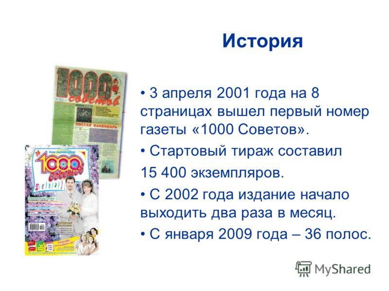 История 3 апреля 2001 года на 8 страницах вышел первый номер газеты «1000 Советов». Стартовый тираж составил 15 400 экземпляров. С 2002 года издание начало выходить два раза в месяц. С января 2009 года – 36 полос.