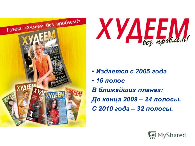 Издается с 2005 года 16 полос В ближайших планах: До конца 2009 – 24 полосы. С 2010 года – 32 полосы.