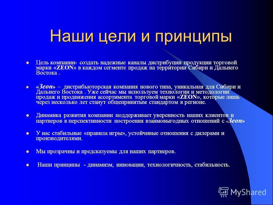 Наши цели и принципы Цель компании- создать надежные каналы дистрибуции продукции торговой марки «ZEON» в каждом сегменте продаж на территории Сибири и Дальнего Востока. « Зеон » – дистрибьюторская компания нового типа, уникальная для Сибири и Дальне