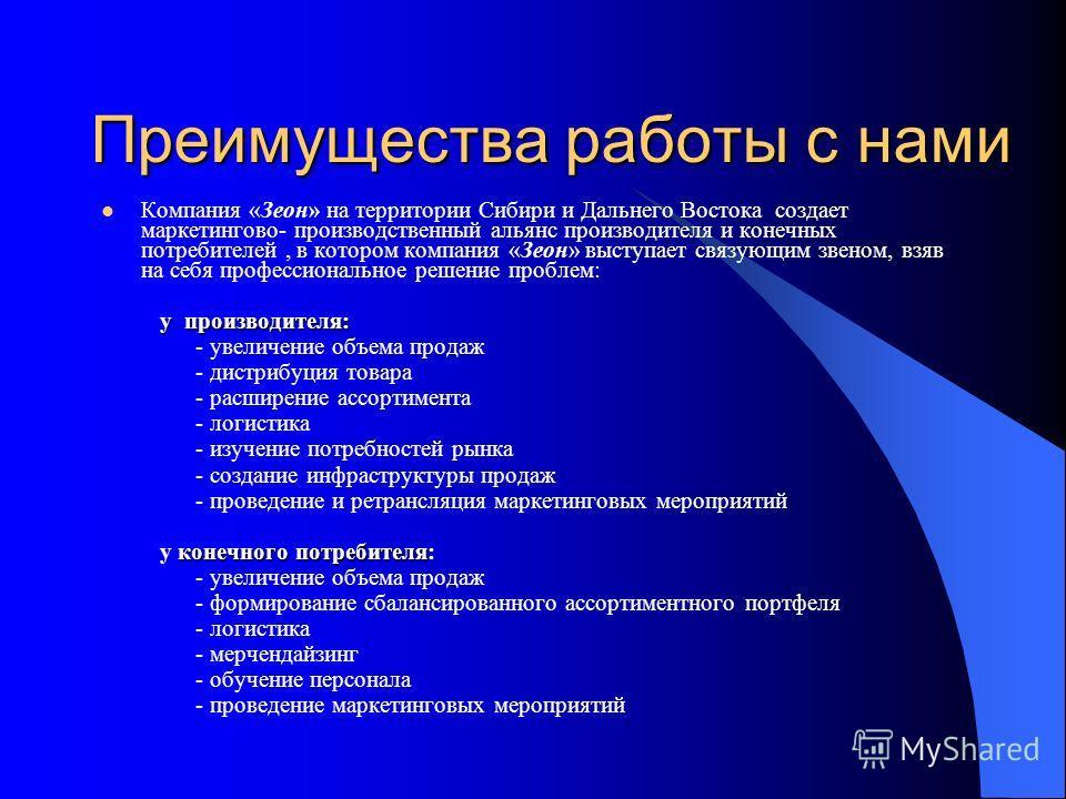 Преимущества работы с нами Компания «Зеон» на территории Сибири и Дальнего Востока создает маркетингово- производственный альянс производителя и конечных потребителей, в котором компания «Зеон» выступает связующим звеном, взяв на себя профессионально