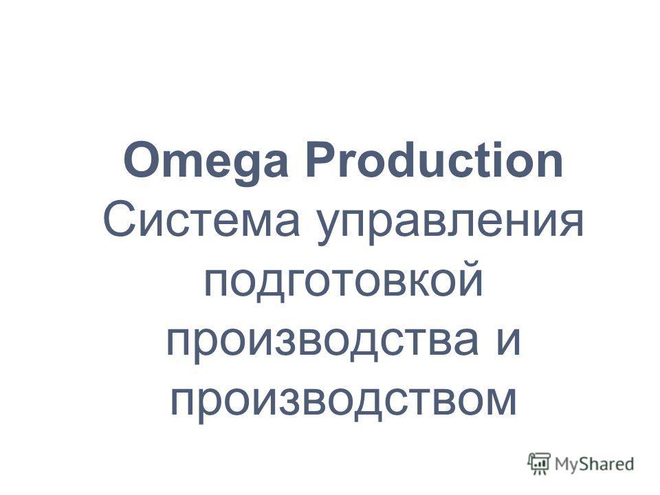 Omega Production Система управления подготовкой производства и производством