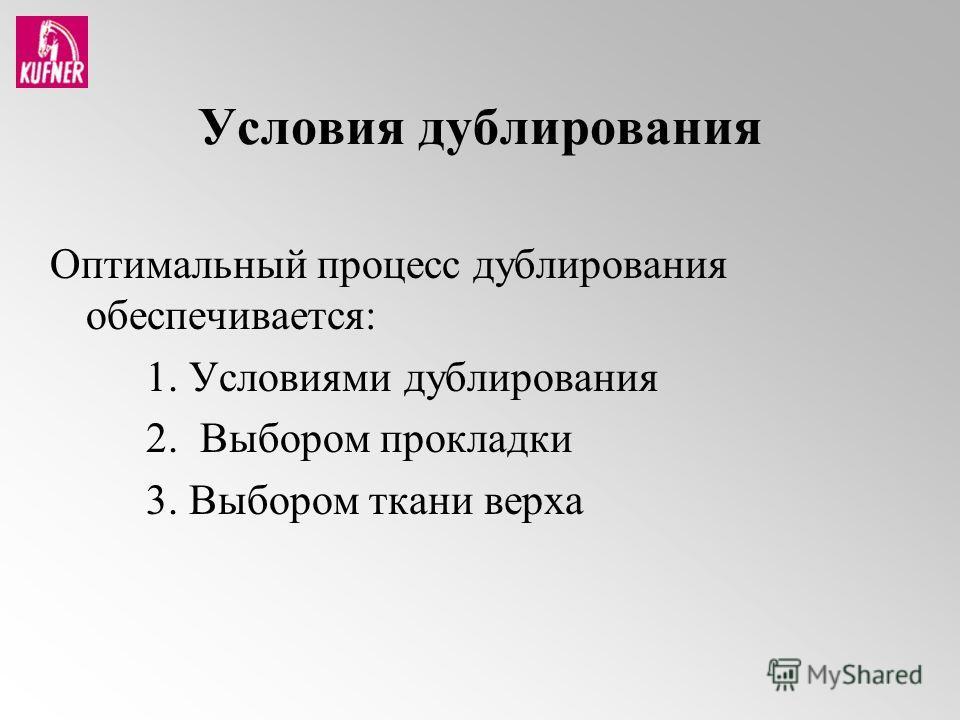 Условия дублирования Оптимальный процесс дублирования обеспечивается: 1. Условиями дублирования 2. Выбором прокладки 3. Выбором ткани верха