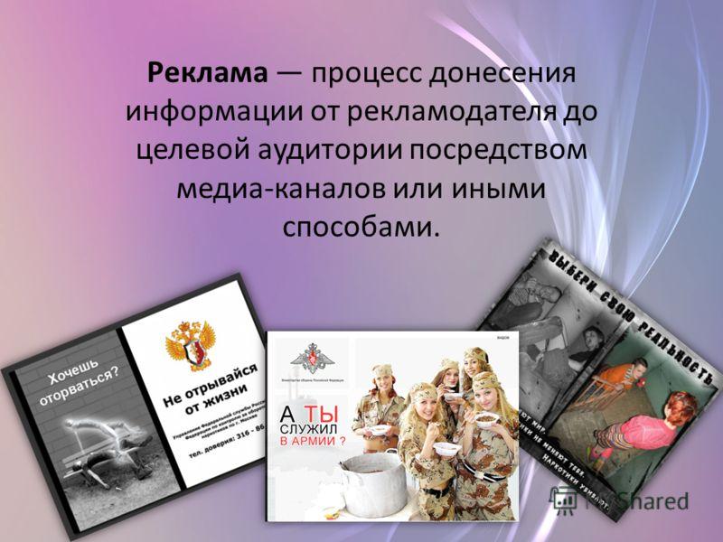 Реклама процесс донесения информации от рекламодателя до целевой аудитории посредством медиа-каналов или иными способами.