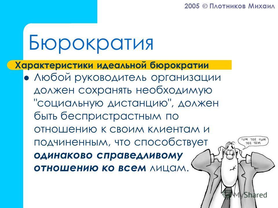 2005 Плотников Михаил Бюрократия Любой руководитель организации должен сохранять необходимую