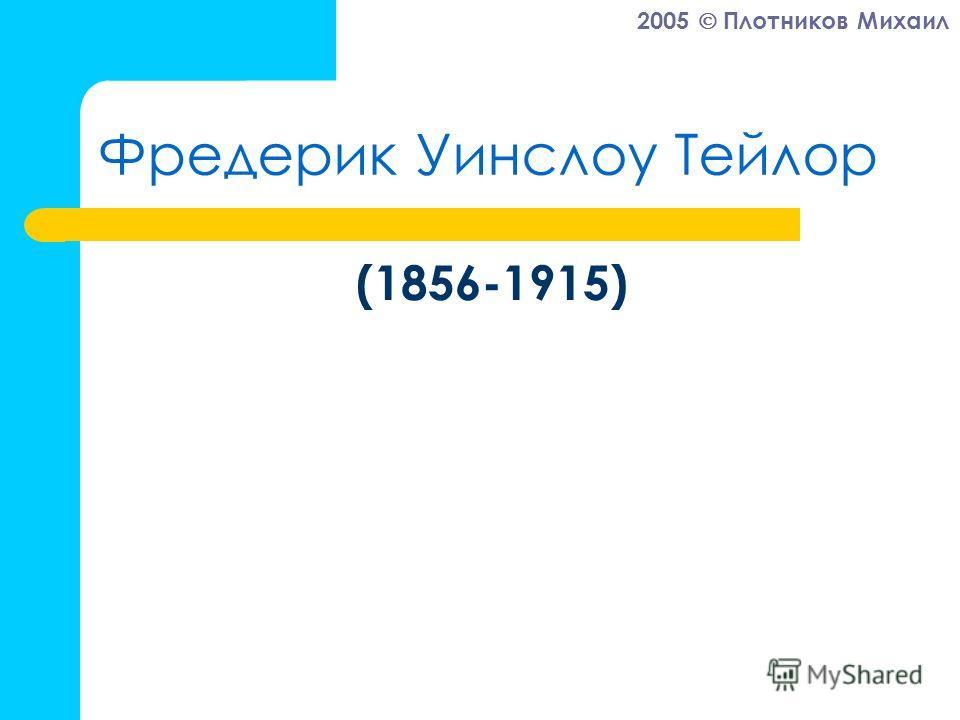 2005 Плотников Михаил Фредерик Уинслоу Тейлор (1856-1915)