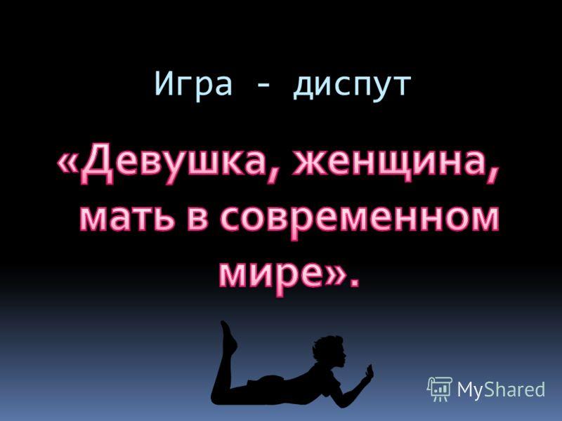 Игра - диспут