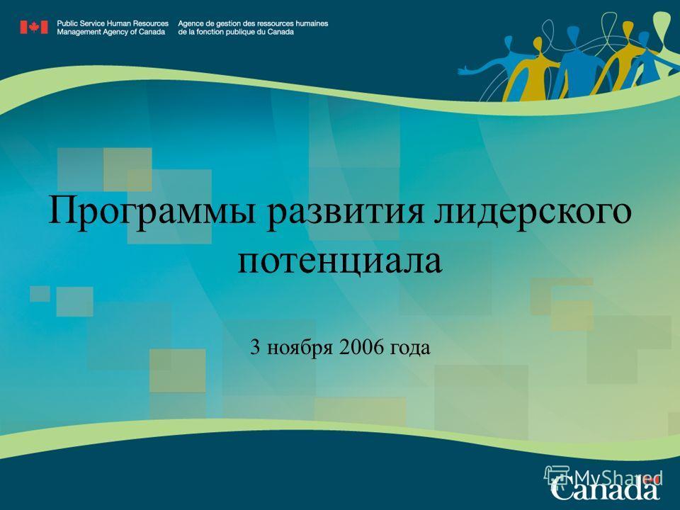 Программы развития лидерского потенциала 3 ноября 2006 года