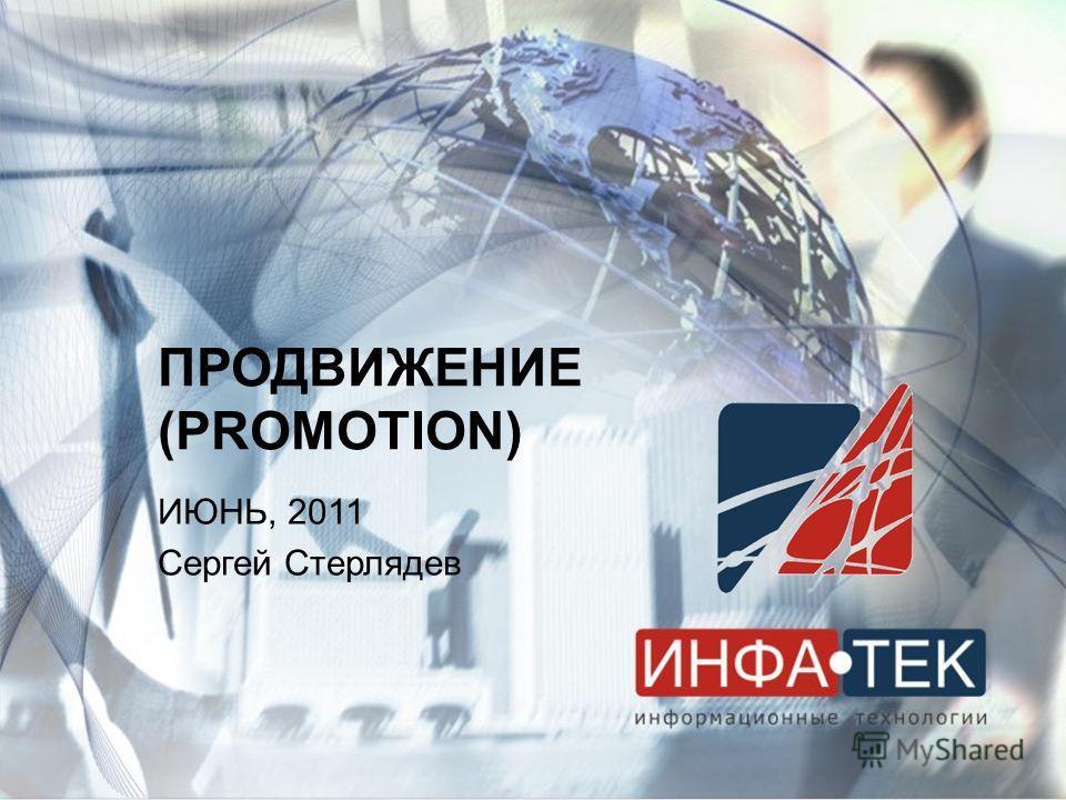 ПРОДВИЖЕНИЕ (PROMOTION) ИЮНЬ, 2011 Сергей Стерлядев