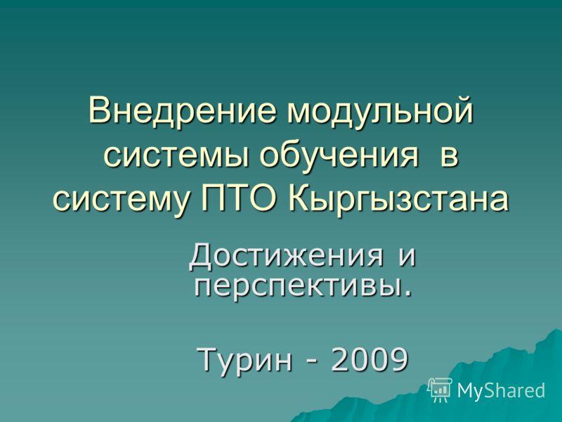 Внедрение модульной системы обучения в систему ПТО Кыргызстана Достижения и перспективы. Турин - 2009