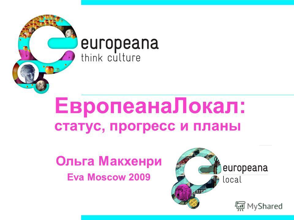ЕвропеанаЛокал: статус, прогресс и планы Ольга Макхенри Eva Moscow 2009