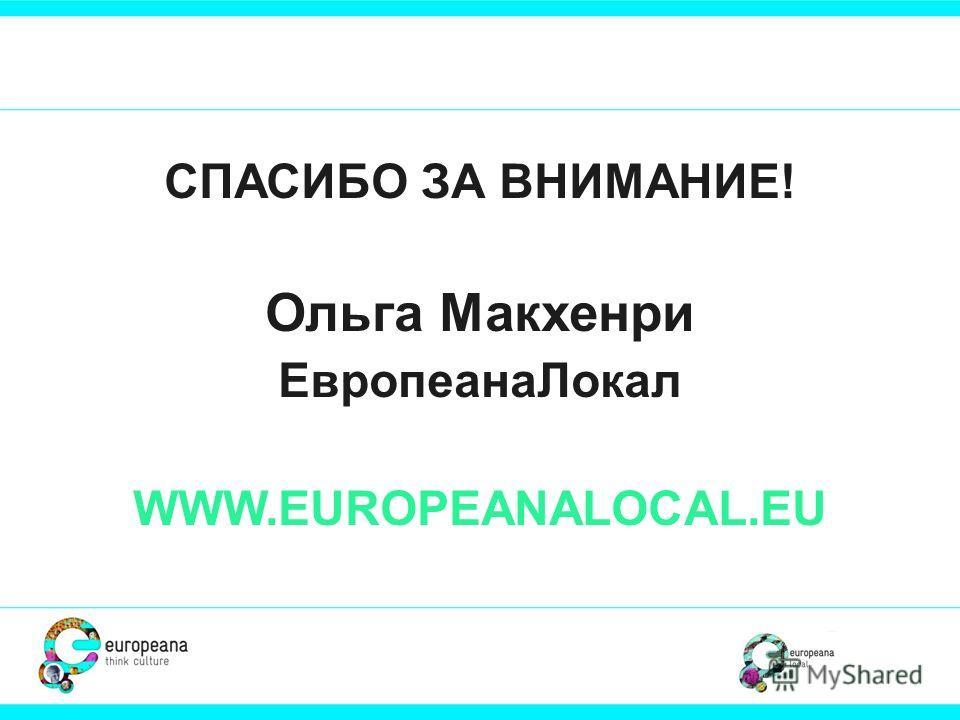 СПАСИБО ЗА ВНИМАНИЕ! Ольга Макхенри ЕвропеанаЛокал WWW.EUROPEANALOCAL.EU