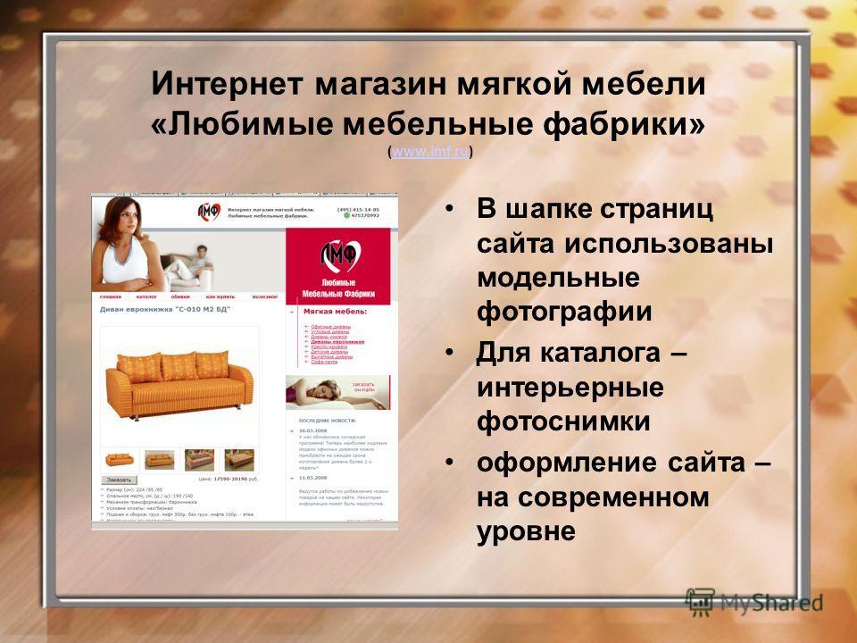 Фабрика мягкой мебели «8 МАРТА» Для оформления этого сайта заказывалась фотосъемка следующих видов: модельная интерьерная каталожная (каталоги тканей и декора) Сайт оформлен качественно и дорого