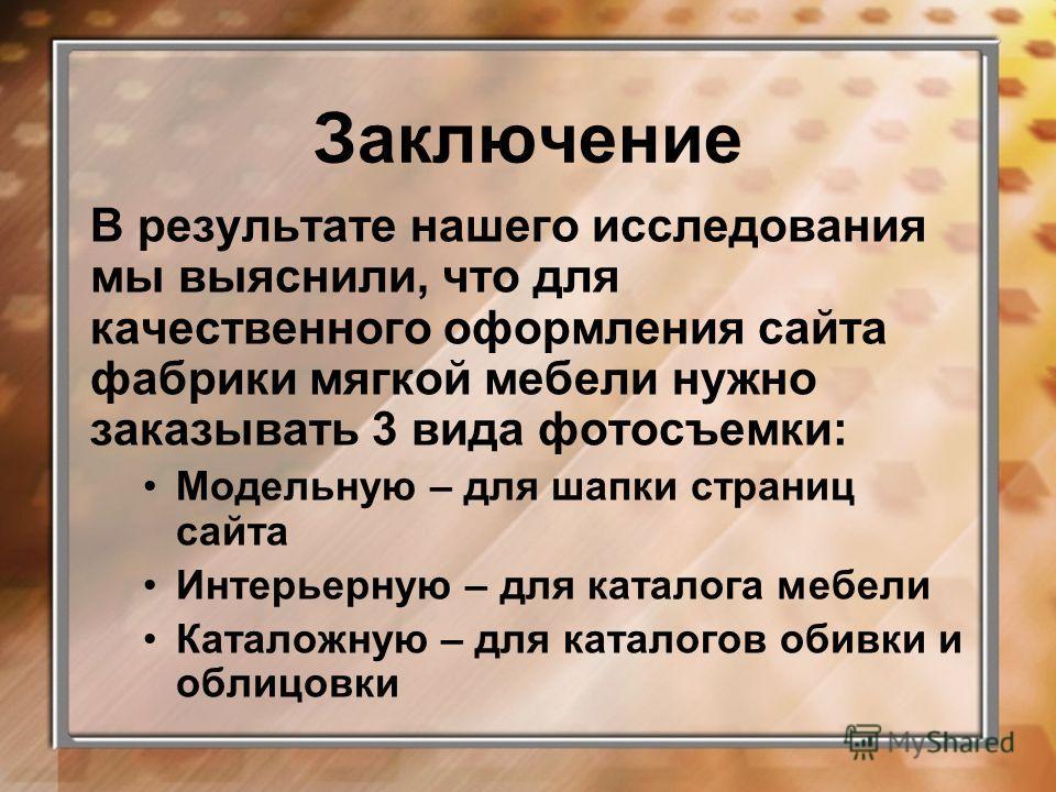 Фабрика мягкой мебели MOON (www.moonmebel.ru)www.moonmebel.ru Сайт оформлен интерьерными снимками мебели и каталожными снимками обивки Оформление сайта безликое – «на троечку»