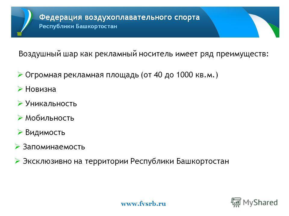 www.fvsrb.ru Воздушный шар - мощнейший инструмент рекламы. Его нельзя не заметить! На него нельзя не обратить внимание! Каждый его полет – это необычайно яркое зрелище!