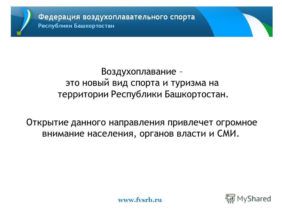 www.fvsrb.ru Сотрудничество с Федерацией воздухоплавательного спорта РБ формирует положительный имидж компании среди населения производит благоприятное впечатление на клиентов закрепляет позитивные эмоции.
