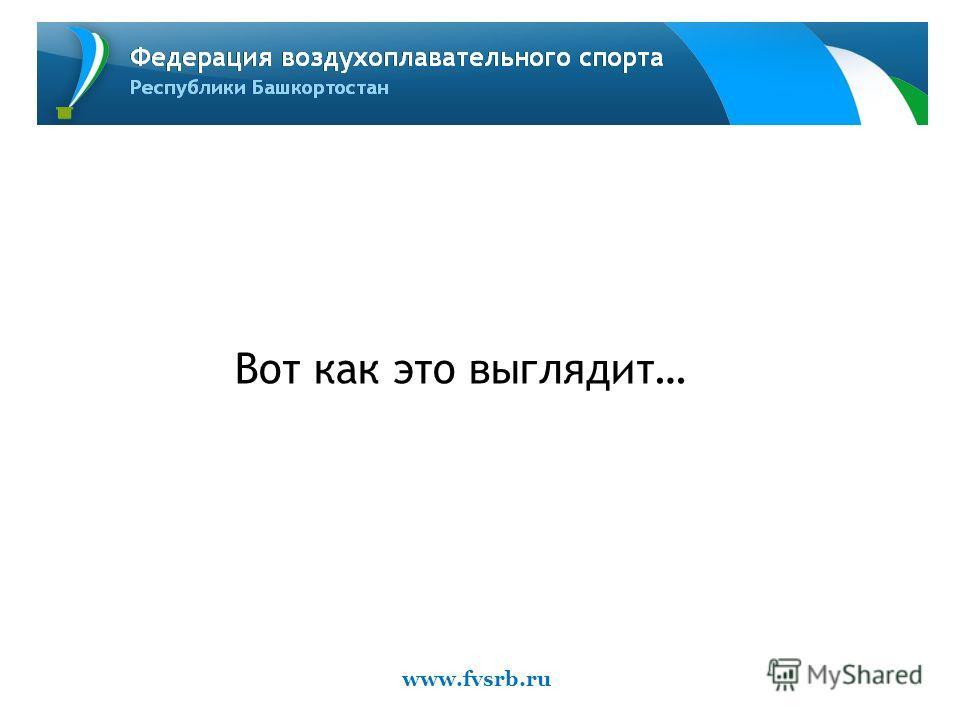 ПРЕДЛАГАЕТ: Принять спонсорское участие в развитии воздухоплавания на территории Республики Башкортостан. В свою очередь, федерация окажет услуги по продвижению бренда Вашей компании, используя поверхность теплового аэростата. www.fvsrb.ru