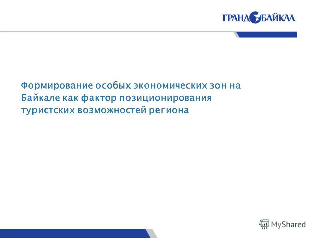 Формирование особых экономических зон на Байкале как фактор позиционирования туристских возможностей региона