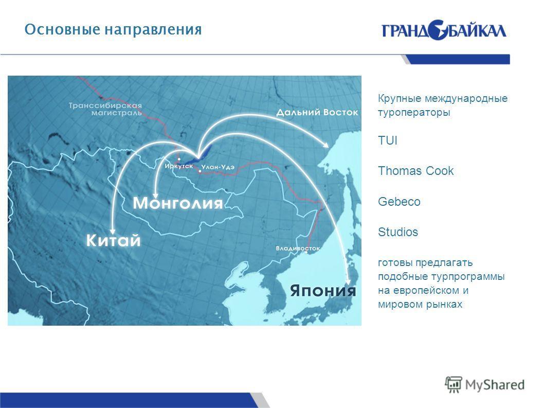 Основные направления Крупные международные туроператоры TUI Thomas Cook Gebeco Studios готовы предлагать подобные турпрограммы на европейском и мировом рынках