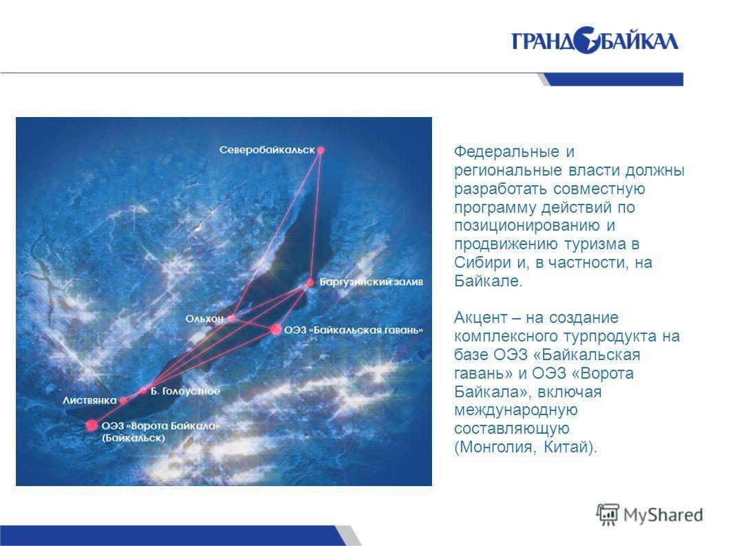 Федеральные и региональные власти должны разработать совместную программу действий по позиционированию и продвижению туризма в Сибири и, в частности, на Байкале. Акцент – на создание комплексного турпродукта на базе ОЭЗ «Байкальская гавань» и ОЭЗ «Во