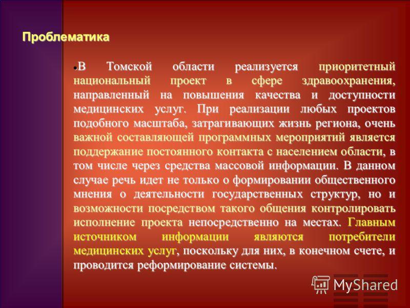 В Томской области реализуется приоритетный национальный проект в сфере здравоохранения, направленный на повышения качества и доступности медицинских услуг. При реализации любых проектов подобного масштаба, затрагивающих жизнь региона, очень важной со