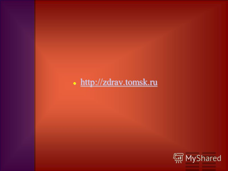 http://zdrav.tomsk.ru http://zdrav.tomsk.ru http://zdrav.tomsk.ru