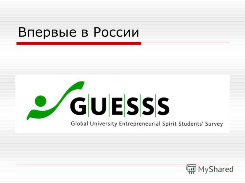 Впервые в России