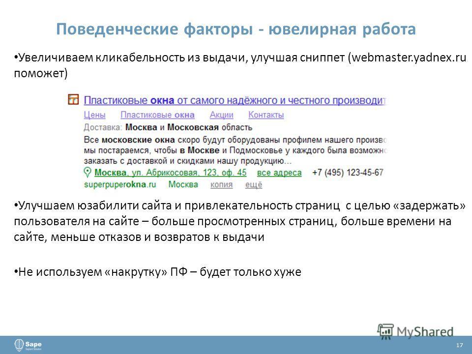 Поведенческие факторы - ювелирная работа 17 Увеличиваем кликабельность из выдачи, улучшая сниппет (webmaster.yadnex.ru поможет) Улучшаем юзабилити сайта и привлекательность страниц с целью «задержать» пользователя на сайте – больше просмотренных стра
