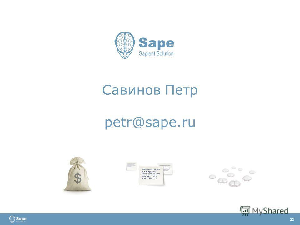 Савинов Петр petr@sape.ru 23