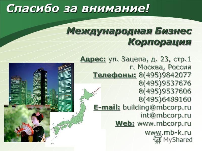 Международная Бизнес Корпорация Международная Бизнес Корпорация Адрес: ул. Зацепа, д. 23, стр.1 г. Москва, Россия Телефоны: 8(495)9842077 8(495)9537676 8(495)9537606 8(495)6489160 E-mail: building@mbcorp.ru int@mbcorp.ru Web: www.mbcorp.ru www.mb-k.r