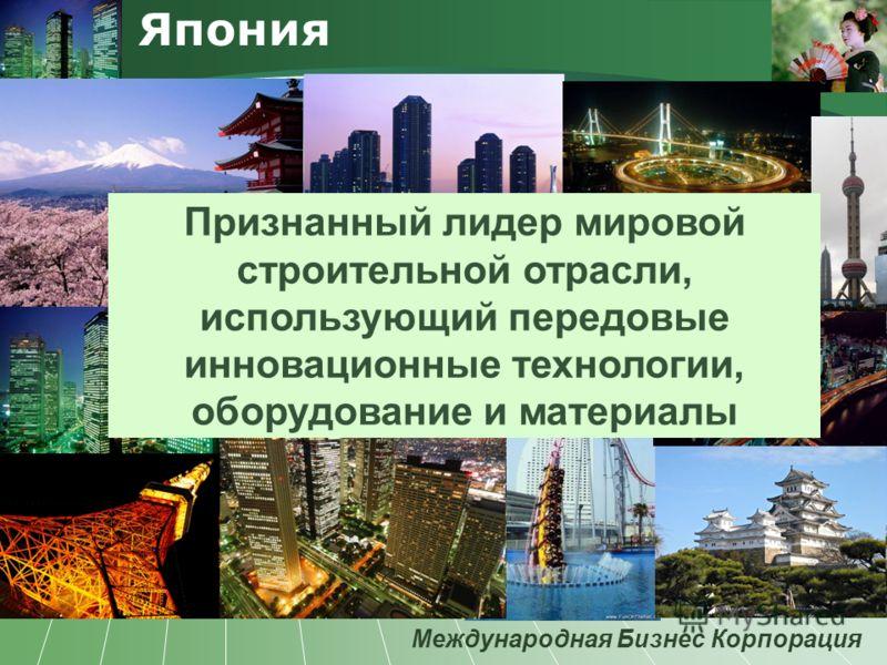 Япония Признанный лидер мировой строительной отрасли, использующий передовые инновационные технологии, оборудование и материалы
