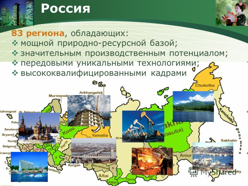 Международная Бизнес Корпорация Россия 83 региона, обладающих: мощной природно-ресурсной базой; значительным производственным потенциалом; передовыми уникальными технологиями; высококвалифицированными кадрами