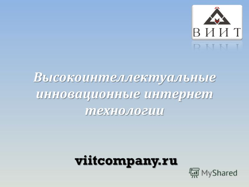Высокоинтеллектуальные инновационные интернет технологии viitcompany.ru