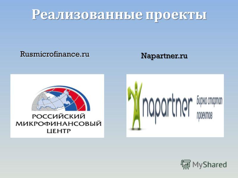 Реализованные проекты Rusmicrofinance.ru Napartner.ru