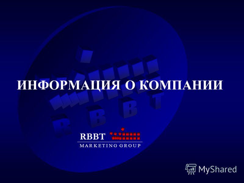 RBBT M A R K E T I N G G R O U P ИНФОРМАЦИЯ О КОМПАНИИ
