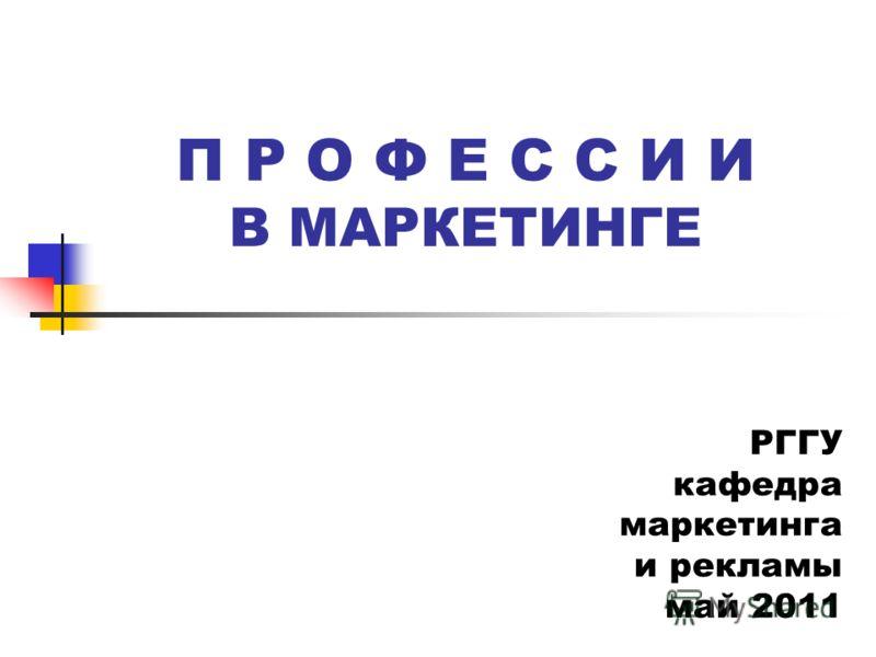 П Р О Ф Е С С И И В МАРКЕТИНГЕ РГГУ кафедра маркетинга и рекламы май 2011