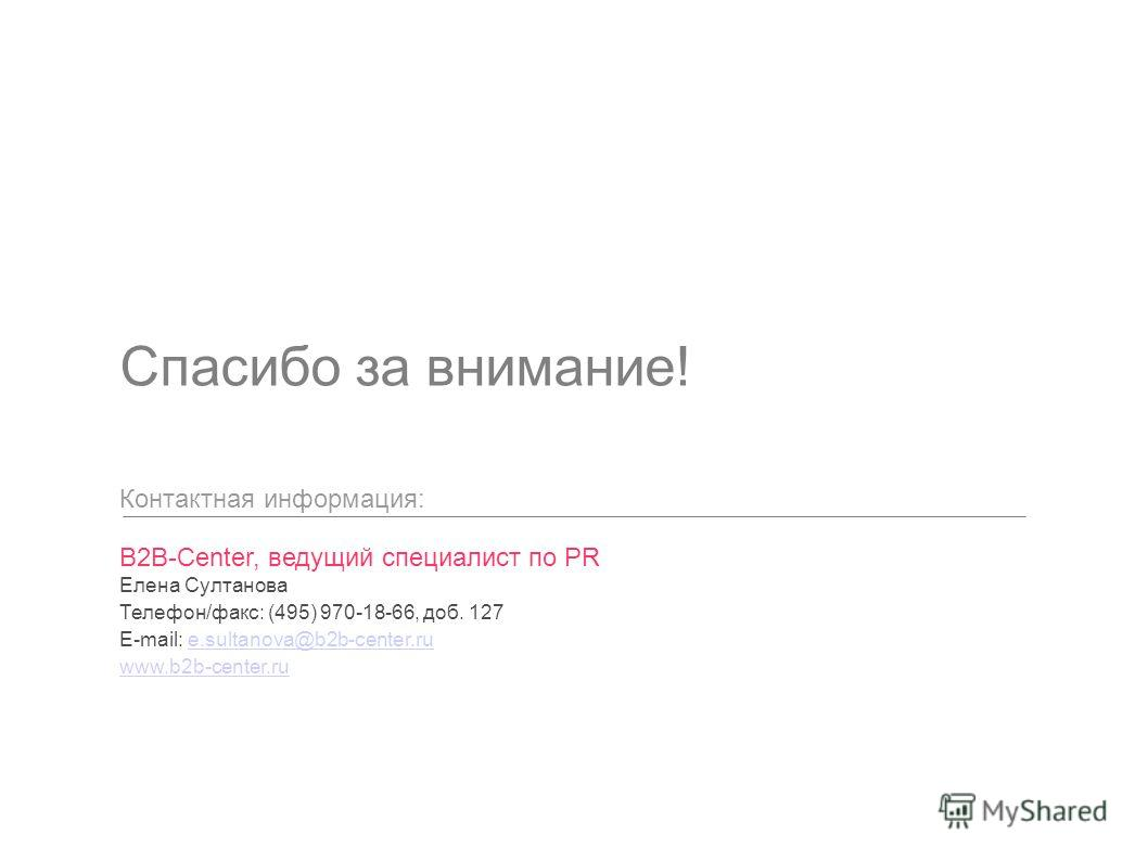 Спасибо за внимание! Контактная информация: B2B-Center, ведущий специалист по PR Елена Султанова Телефон/факс: (495) 970-18-66, доб. 127 E-mail: e.sultanova@b2b-center.ru@b2b-center.ru www.b2b-center.ru