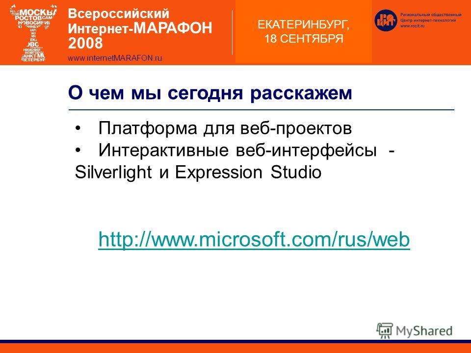 РИФ Урал 19 сентября 2008 г. ЕКАТЕРИНБУРГ Всероссийский Интернет- МАРАФОН 2008 www.internetMARAFON.ru О чем мы сегодня расскажем Платформа для веб-проектов Интерактивные веб-интерфейсы - Silverlight и Expression Studio http://www.microsoft.com/rus/we